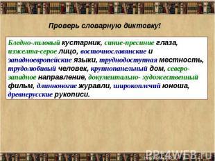 Проверь словарную диктовку!Бледно-лиловый кустарник, синие-пресиние глаза, изжел