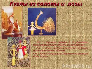 Куклы из соломы и лозы Рис. 1. «Царевна -лебедь» В. В. Давыденко, Новохоперский