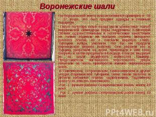 Воронежские шали На Воронежской земле платок появился примерно в 16 – 17 веках,