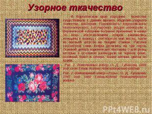 Узорное ткачество В Воронежском крае народное ткачество существовало с давних вр