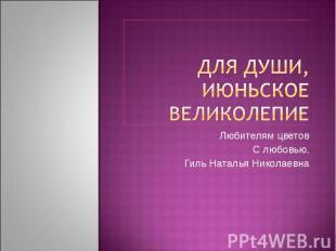 Для души, июньское великолепие Любителям цветов С любовью, Гиль Наталья Николаев