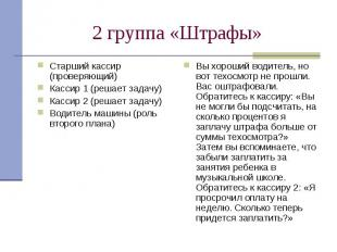 2 группа «Штрафы»Старший кассир (проверяющий)Кассир 1 (решает задачу)Кассир 2 (р