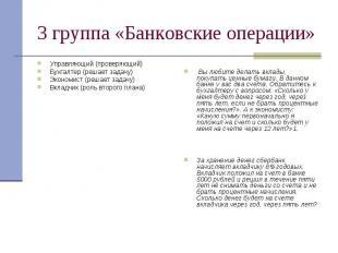 3 группа «Банковские операции»Управляющий (проверяющий)Бухгалтер (решает задачу)