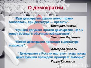 "О демократии ""При демократии дураки имеют право голосовать, при диктатуре — прав"