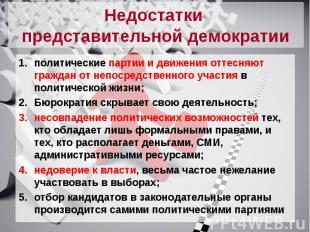 Недостатки представительной демократииполитические партии и движения оттесняют г