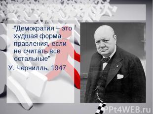 """""""Демократия – это худшая форма правления, если не считать все остальные"""" У. Черч"""