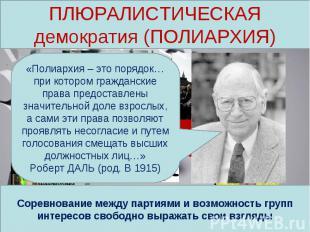 ПЛЮРАЛИСТИЧЕСКАЯ демократия (ПОЛИАРХИЯ)«Полиархия – это порядок… при котором гра