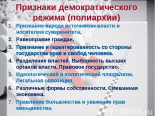 Признаки демократического режима (полиархии) Признание народа источником власти