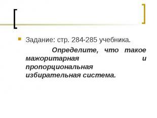 Задание: стр. 284-285 учебника. Определите, что такое мажоритарная и пропорциона