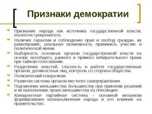 Признаки демократииПризнание народа как источника государственной власти, носите