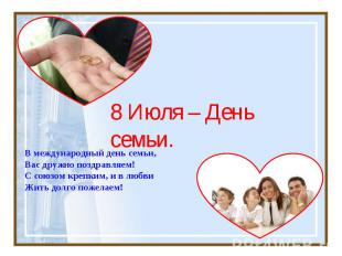 8 Июля – День семьи В международный день семьи,Вас дружно поздравляем! С союзом