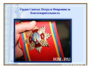 Орден Святых Петра и Февронии за благотворительность