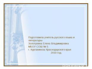 Подготовила учитель русского языка и литературы Золотухина Елена ВладимировнаМБО