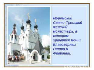 Муромский Свято-Троицкий женский монастырь, в котором хранятся мощи Благоверных