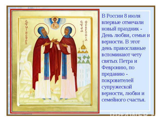 В России 8 июля впервые отмечали новый праздник - День любви, семьи и верности. В этот день православные вспоминают чету святых Петра и Февронию, по преданию - покровителей супружеской верности, любви и семейного счастья.