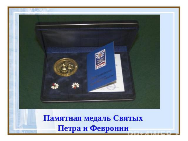 Памятная медаль Святых Петра и Февронии