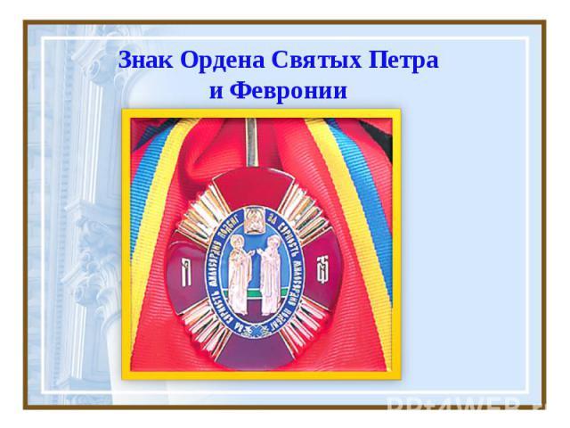 Знак Ордена Святых Петра и Февронии
