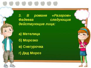 3. В романе «Разгром» Фадеева следующие действующие лица: а) Метелица б) Морозко