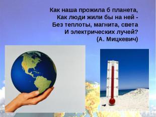 Как наша прожила б планета, Как люди жили бы на ней - Без теплоты, магнита, свет