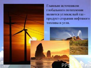 Главным источником глобального потепления является углекислый газ - продукт сгор
