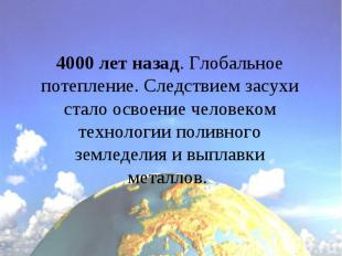 4000 лет назад. Глобальное потепление. Следствием засухи стало освоение человеко
