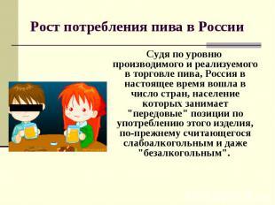 Рост потребления пива в России Судя по уровню производимого и реализуемого в тор