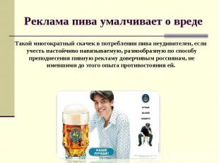 Реклама пива умалчивает о вреде Такой многократный скачек в потреблении пива неу