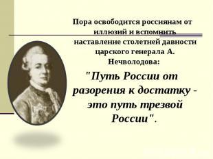 Пора освободится россиянам от иллюзий и вспомнить наставление столетней давности