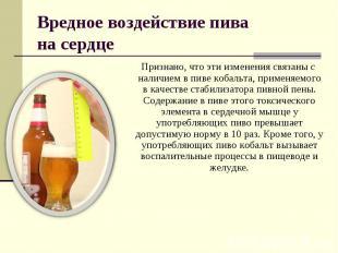 Вредное воздействие пива на сердце Признано, что эти изменения связаны с наличие
