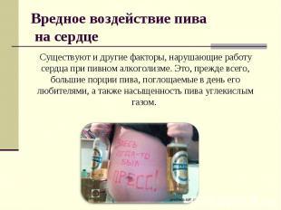 Вредное воздействие пива на сердце Существуют и другие факторы, нарушающие работ