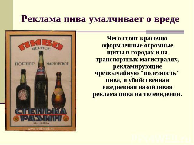 Реклама пива умалчивает о вреде Чего стоят красочно оформленные огромные щиты в городах и на транспортных магистралях, рекламирующие чрезвычайную