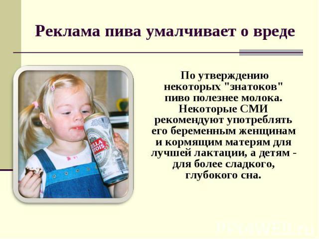 Реклама пива умалчивает о вреде По утверждению некоторых