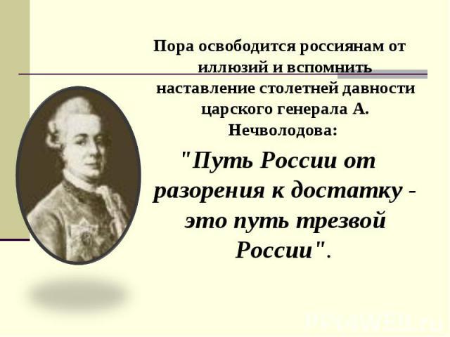Пора освободится россиянам от иллюзий и вспомнить наставление столетней давности царского генерала А. Нечволодова: