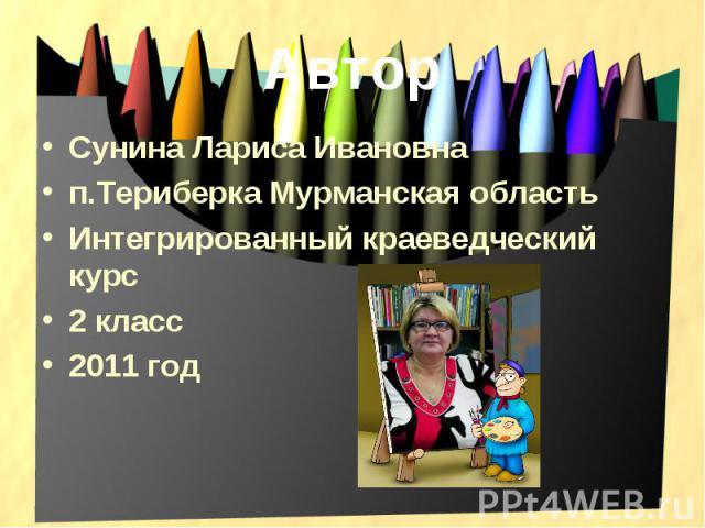Сунина Лариса Ивановнап.Териберка Мурманская областьИнтегрированный краеведческий курс2 класс2011 год