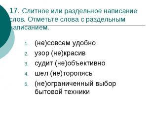 17. Слитное или раздельное написание слов. Отметьте слова с раздельным написание