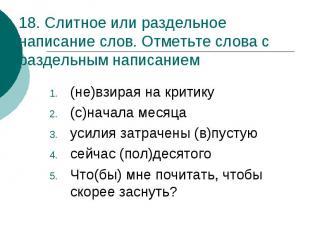 18. Слитное или раздельное написание слов. Отметьте слова с раздельным написание