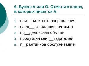 6. Буквы А или О. Отметьте слова, в которых пишется А.при__ритетные направленияс
