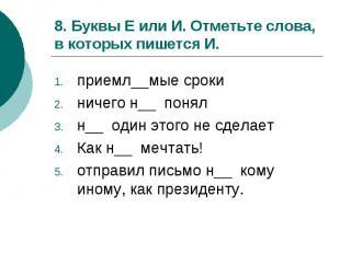 8. Буквы Е или И. Отметьте слова, в которых пишется И.приемл__мые срокиничего н_