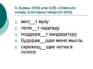 9. Буквы У(Ю) или А(Я). Отметьте слова, в которых пишется У(Ю).мел__т мукулеле__