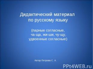 Дидактический материал по русскому языку (парные согласные, ча-ща, жи-ши, чу-щу,