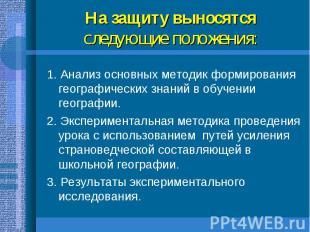 На защиту выносятся следующие положения:1. Анализ основных методик формирования