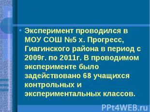 Эксперимент проводился в МОУ СОШ №5 х. Прогресс, Гиагинского района в период с 2