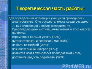 Теоретическая часть работы:Для определения мотивации учащихся проводилось анкети