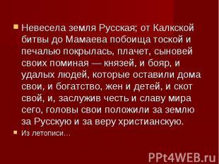 Невесела земля Русская; от Калкской битвы до Мамаева побоища тоской и печалью по