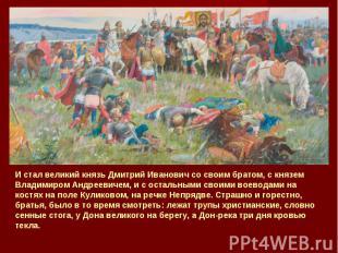 И стал великий князь Дмитрий Иванович со своим братом, с князем Владимиром Андре