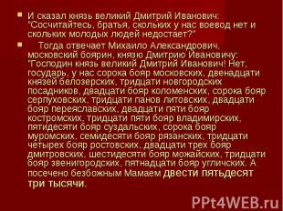 """И сказал князь великий Дмитрий Иванович: """"Сосчитайтесь, братья, скольких у нас в"""