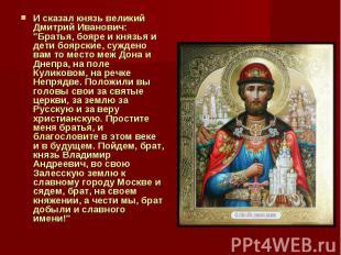 """И сказал князь великий Дмитрий Иванович: """"Братья, бояре и князья и дети боярские"""