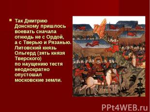 Так Дмитрию Донскому пришлось воевать сначала отнюдь несОрдой, асТверью иРя