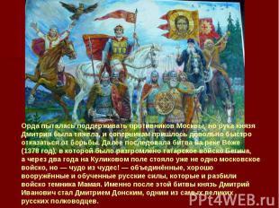 Орда пыталась поддерживать противников Москвы, норука князя Дмитрия была тяжела