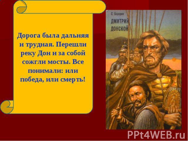 Дорога была дальняя и трудная. Перешли реку Дон и за собой сожгли мосты. Все понимали: или победа, или смерть!